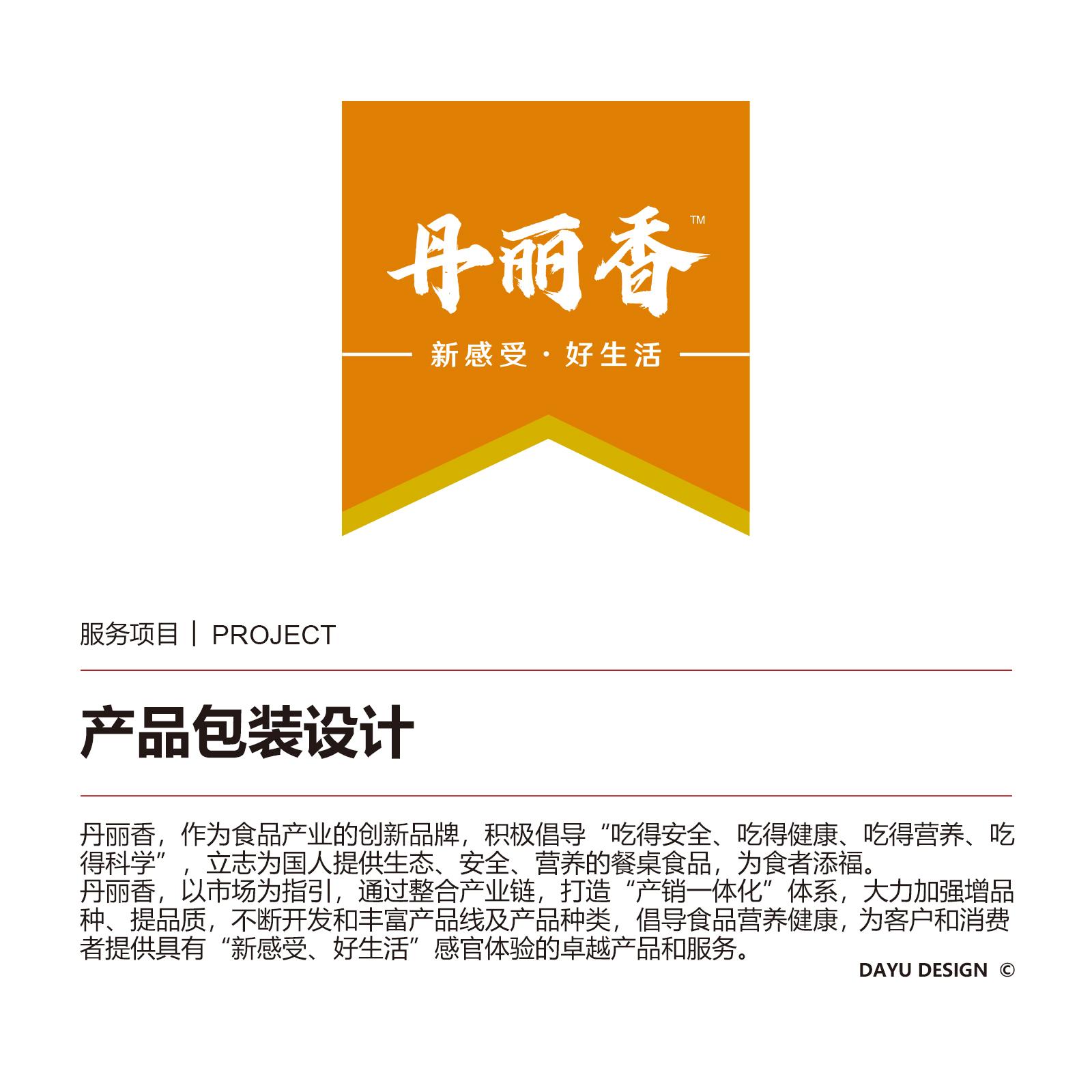 丹丽香 | 产品包装设计