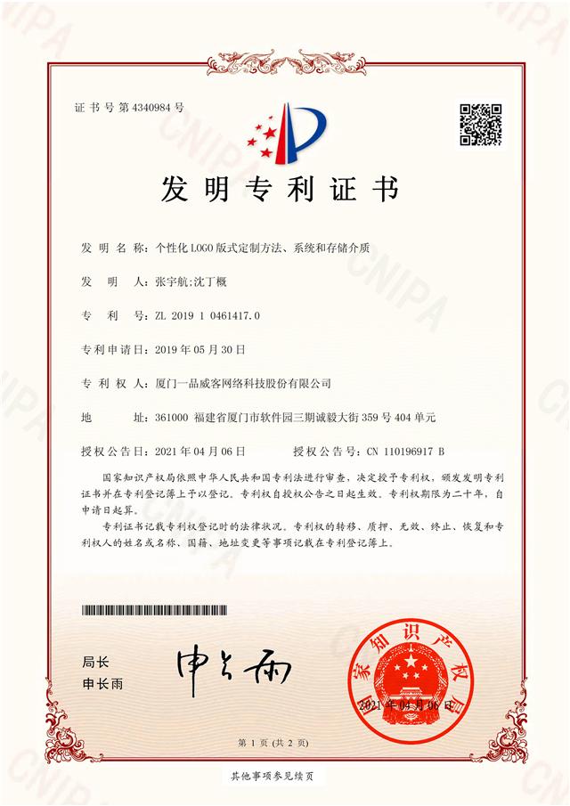 又双叒叕拿下一项国家发明专利!