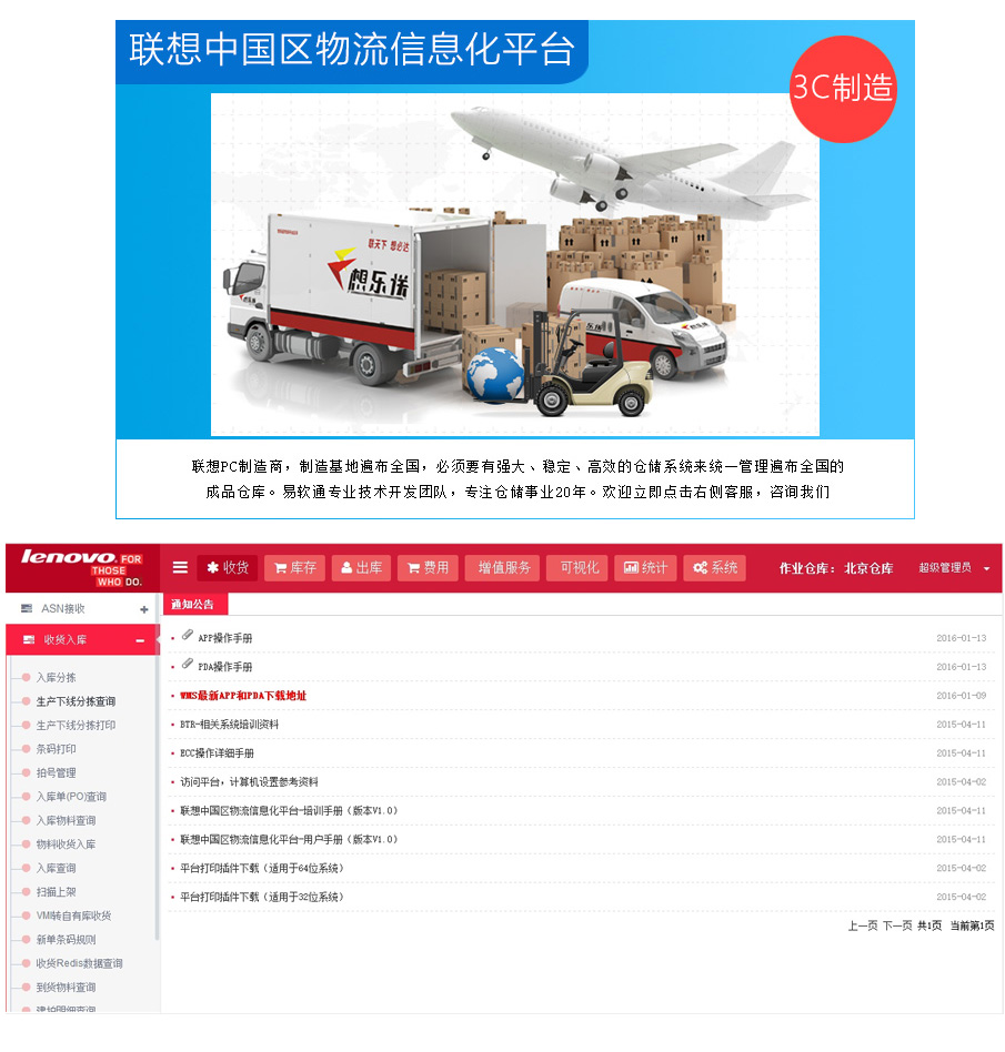 Lenovo联想中国区物流信息化平台