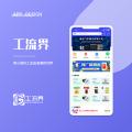 工流界app