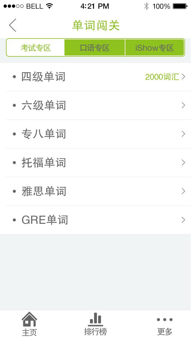 教育答题闯关类app
