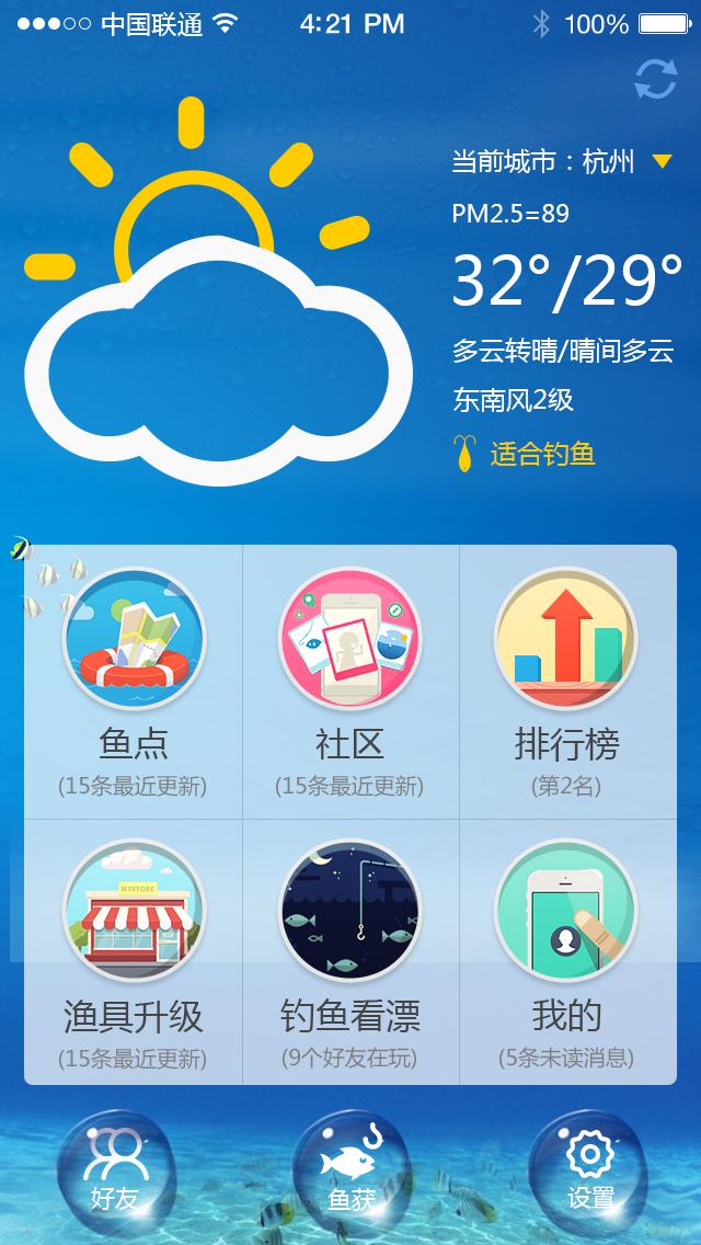 兴趣圈子社交app