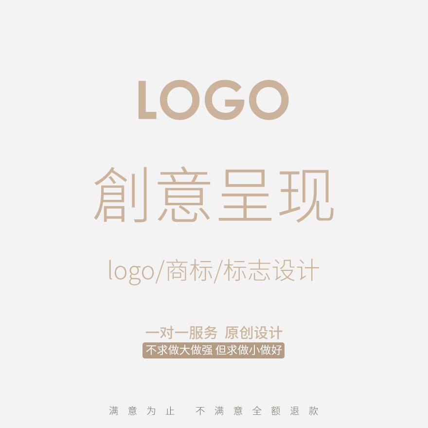 logo /商标/ 标志设计/标识设计