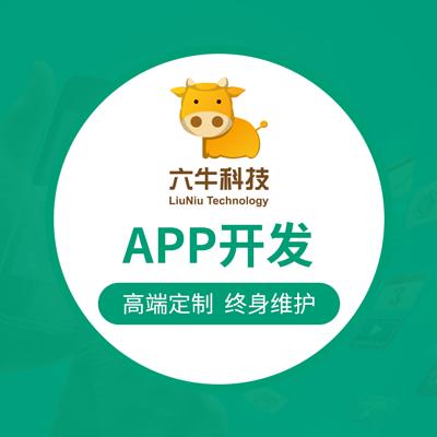 新闻资讯APP开发众包求职教学培训作业考试图书阅读在线教育视频直播app