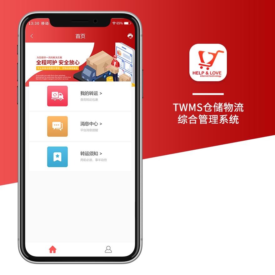 TWMS仓储物流综合管理系统