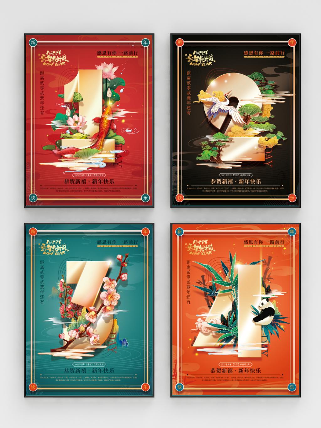 中国风插画倒计时海报