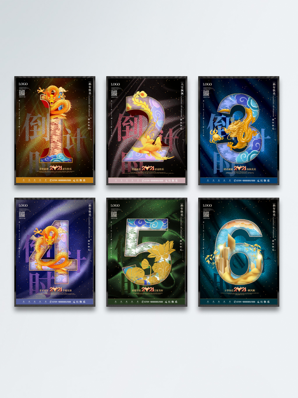 创意中国风立体字倒计时系列海报