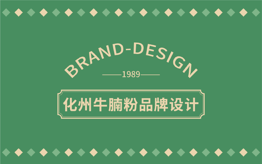 VIS品牌设计-陈记牛腩粉