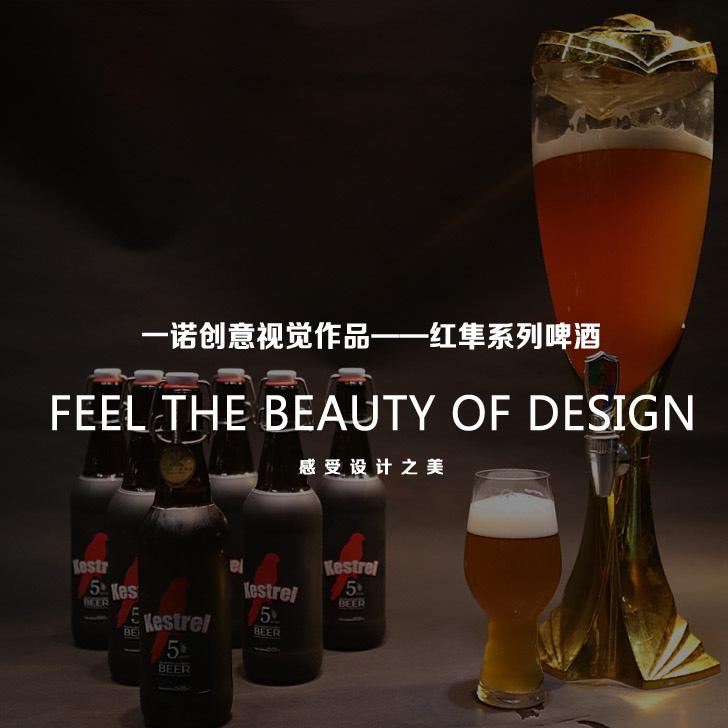 红隼精酿啤酒视觉设计