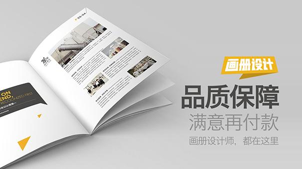 一本高质量的企业画册是对外宣传的重要道具