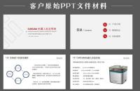 如何给科技公司做一份产品介绍PPT定制?