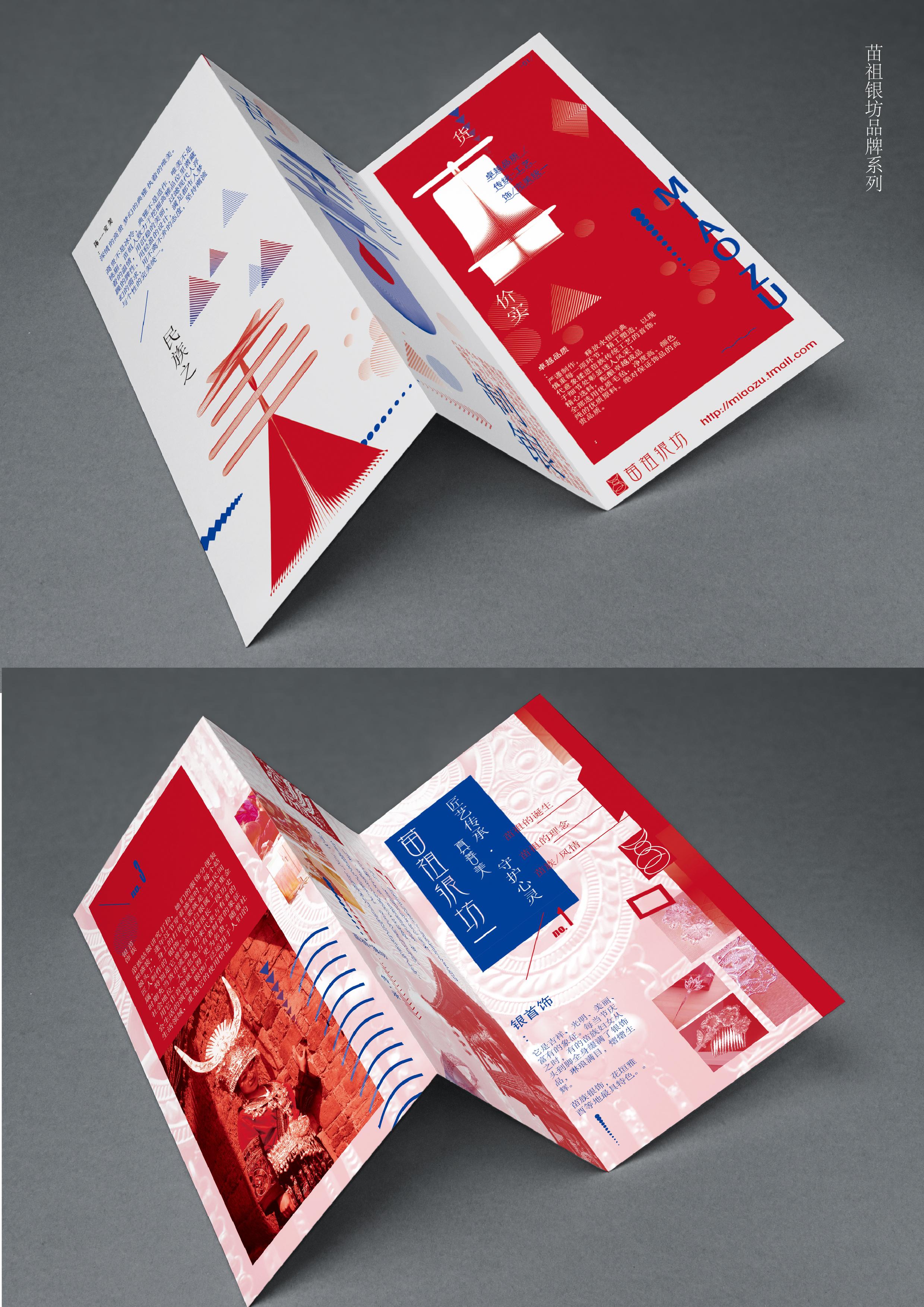 广告物料 —— 三折页