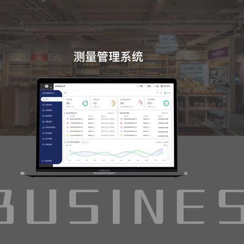 企业测量管理系统