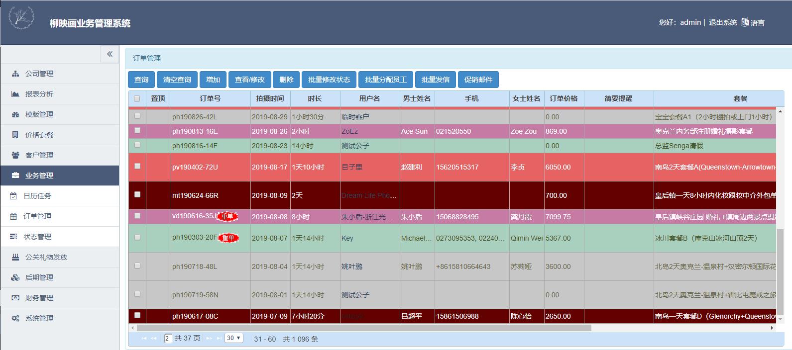 影楼CRM管理系统