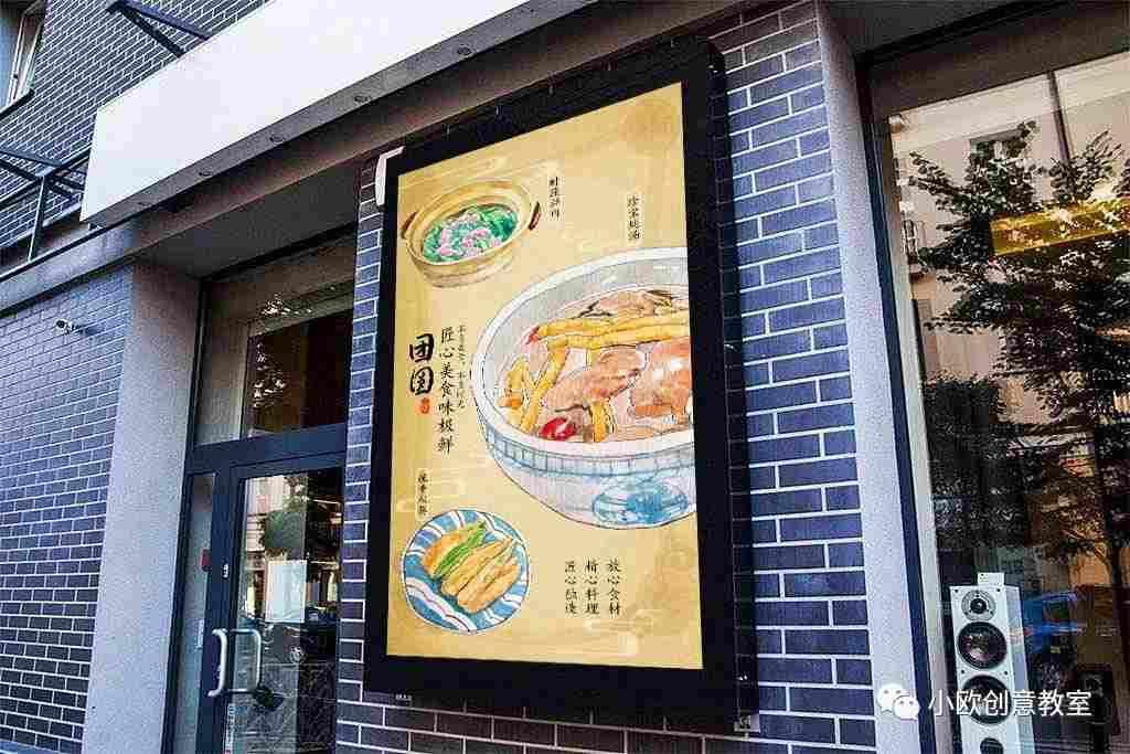 手绘餐饮连锁店海报