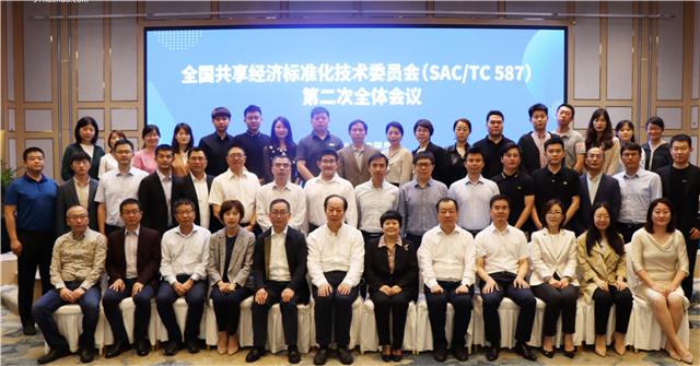 一品威客出席全国共享经济标准化技术委员会第二次会议