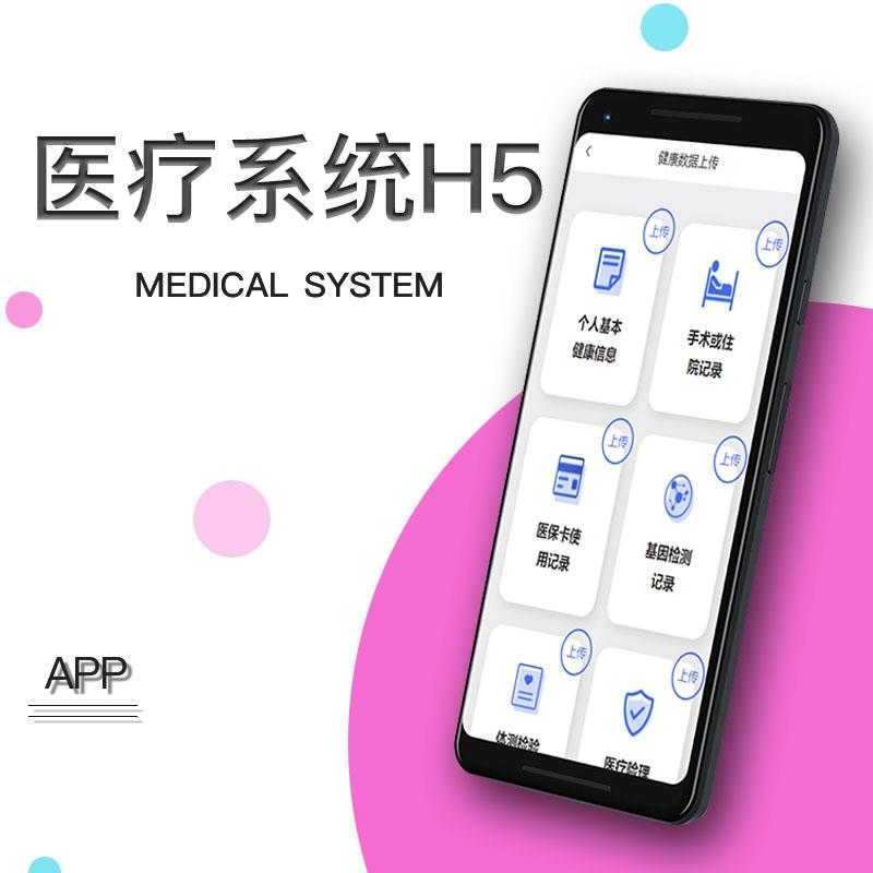 医疗系统h5