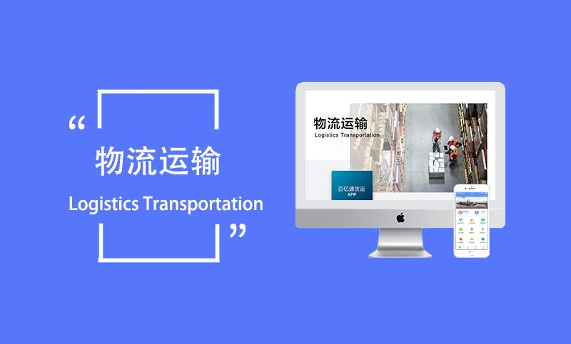 物流运输app开发物联网仓储管理系统找车货运