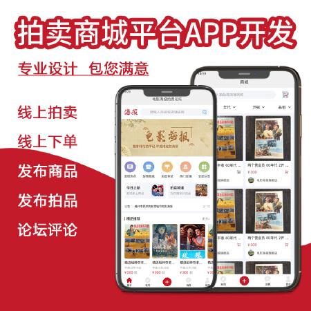 APP开发-APP定制开发-拍卖商城app-竞拍商城小程序