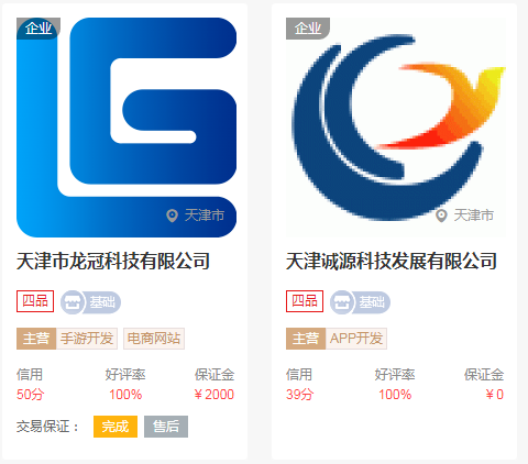 2021年天津众包公司-软件开发top5排行榜