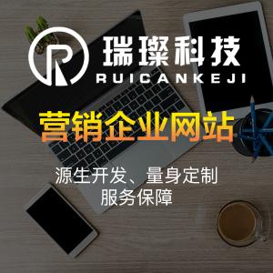 营销企业网站