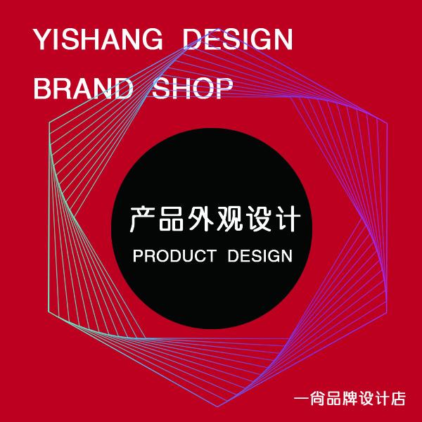 产品开发设计  工业设计  产品建模渲染  产品材质工艺