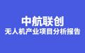 中航联创无人机产业项目分析报告