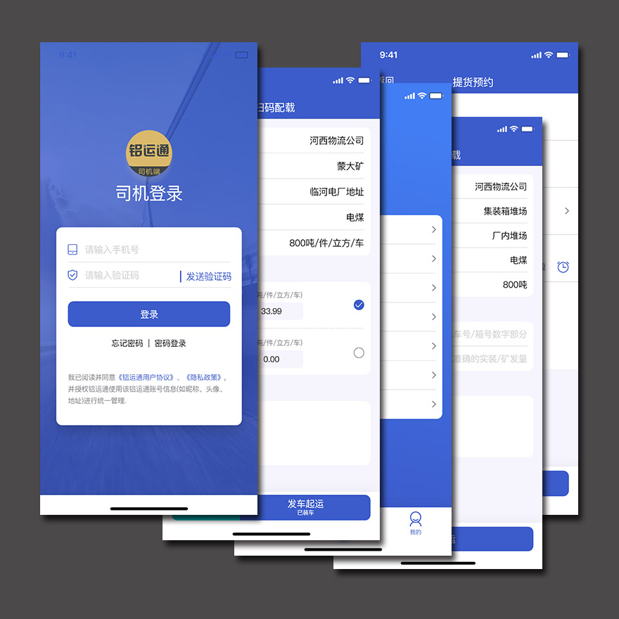 APP界面设计/小程序微商城/网站设计/图标icon设计