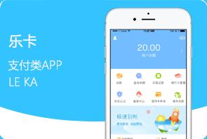 乐卡支付类app定制开发