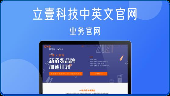 立壹科技中英文官网