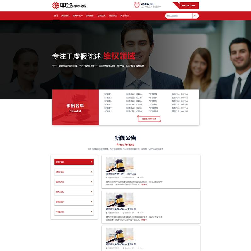 北京中登律师事务所-索赔领域