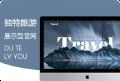 旅游类展示型官网