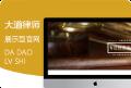 大道律师展示型网站