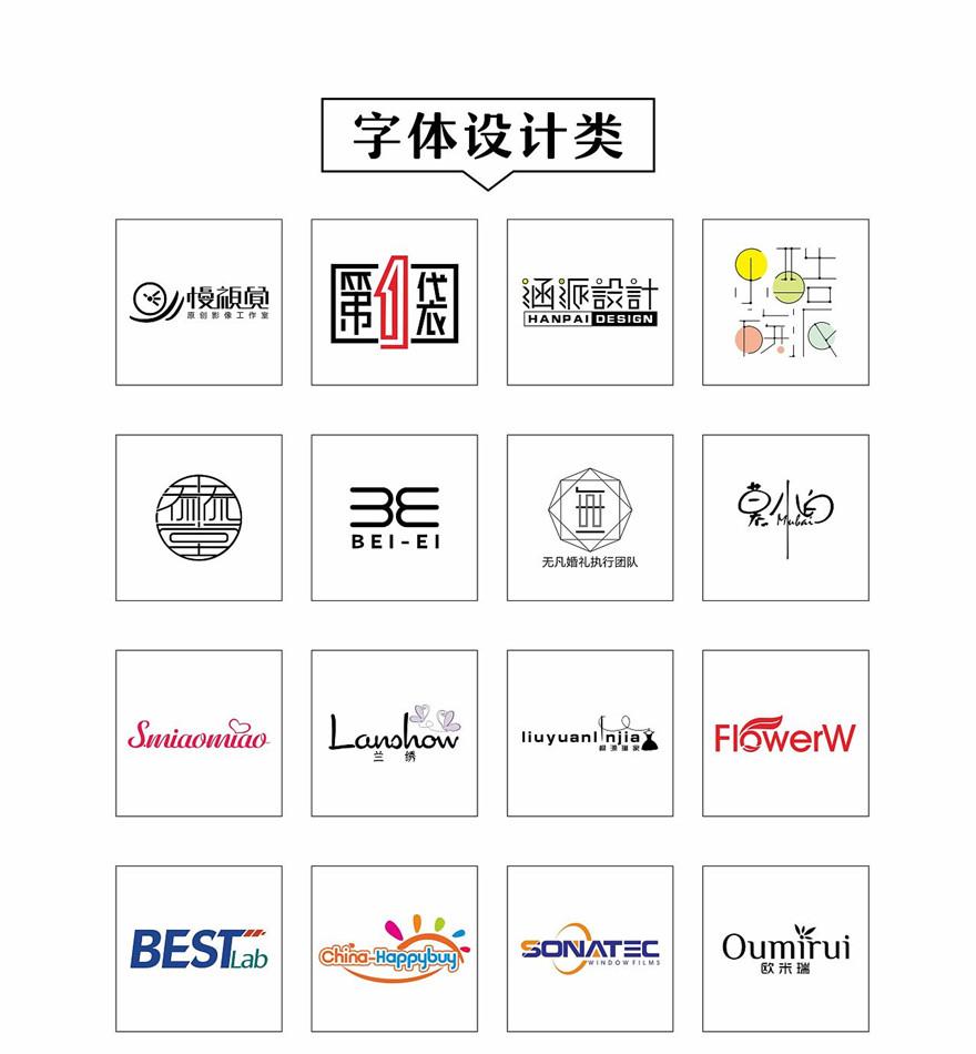logo系列设计合集