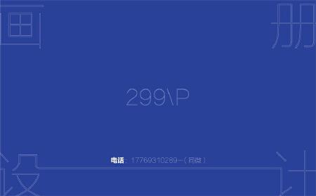 画册设计 299每p