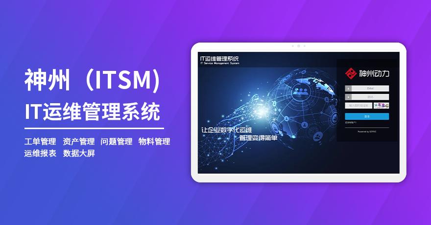 神州IT运维管理系统(ITSM)