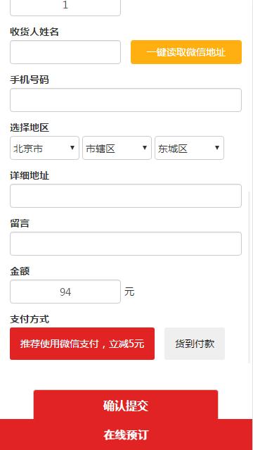 多用户货到付款订单系统
