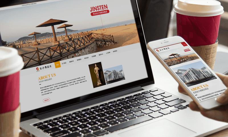 青岛金沙滩建设集团网站开发案例