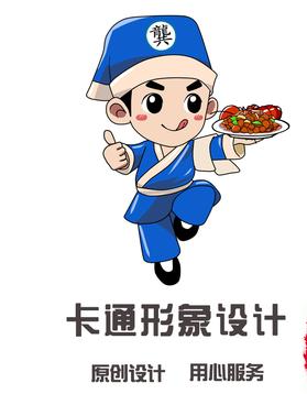 原创商业企业真人照片转卡通人物形象logo吉祥物三视图设计定制作