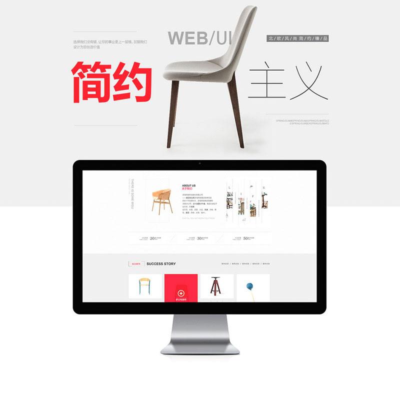 简约大气网站