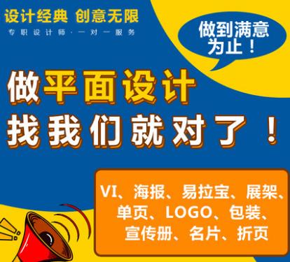 平面设计广告宣传册折页画册产品手册封面图片易拉宝展板排版海报