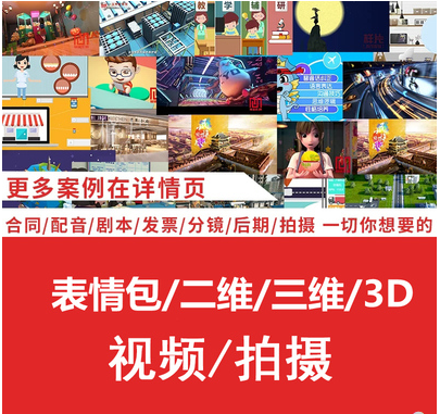 flash视频mg动画制作三维二维产品设计广告企业宣传片3d代做动漫
