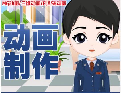 企业MG动画制作flash广告设计二三维宣传视频定制