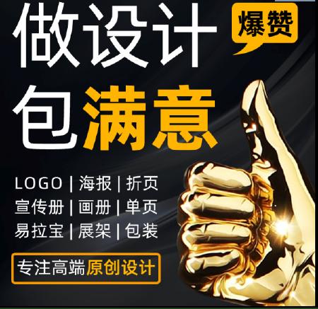 平面广告海报设计产品画册图片宣传单折页手册封面易拉宝展板排版