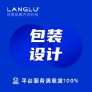 威客服务:[131805] 包装设计「上海设计公司」
