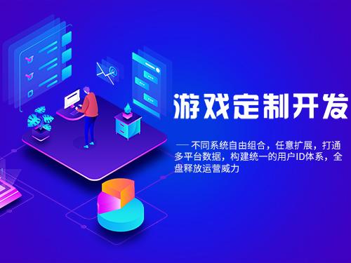手机游戏APP软件开发-游戏APP开发制作公司-远方科技