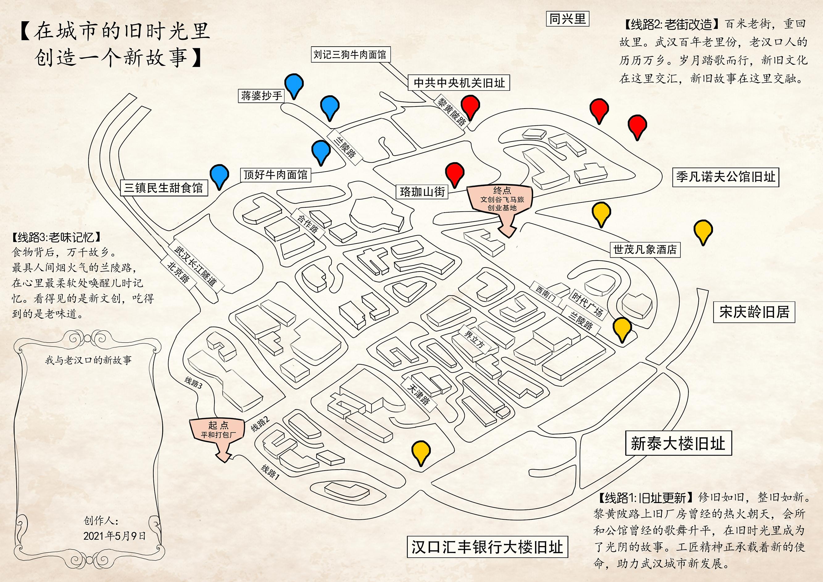 地图和地方方言美术造型设计