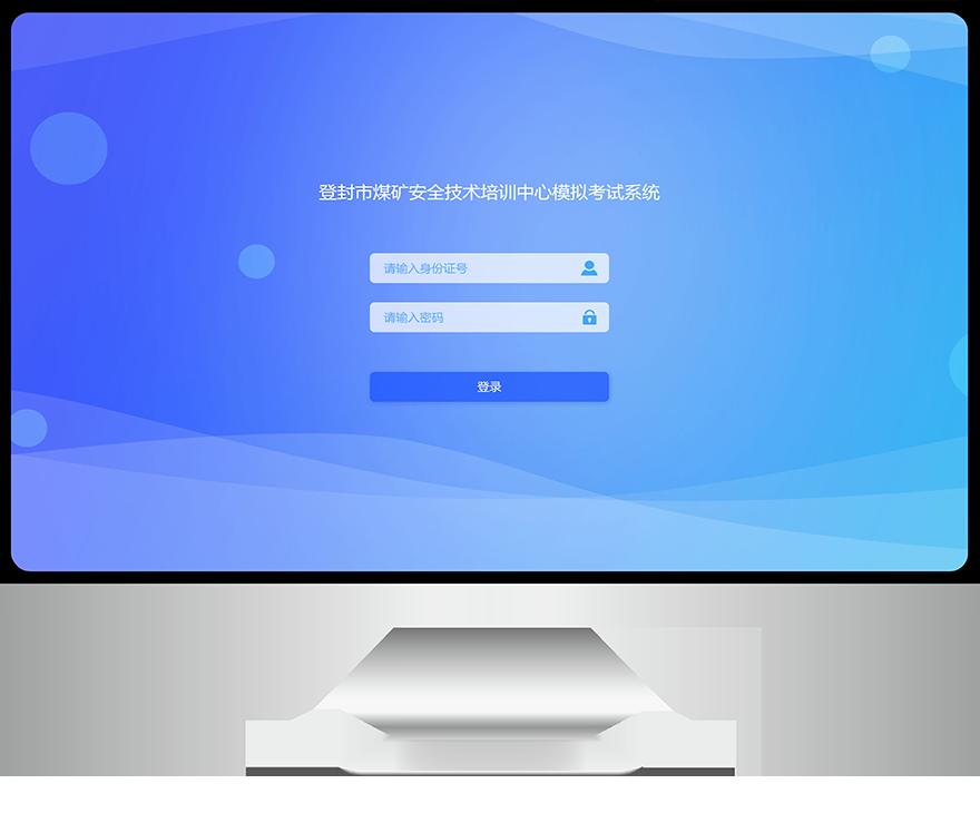 模拟考试系统