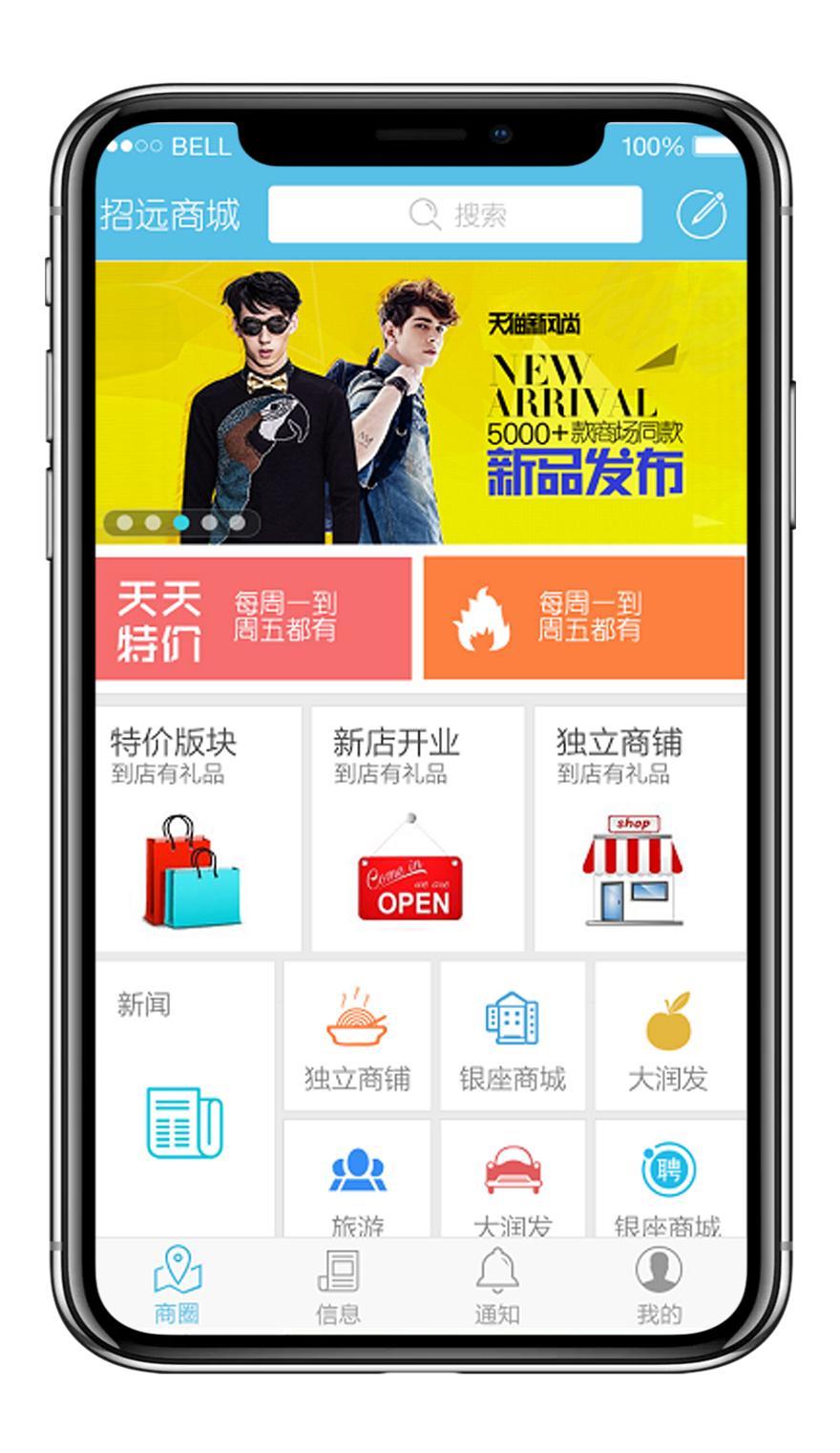 商铺app