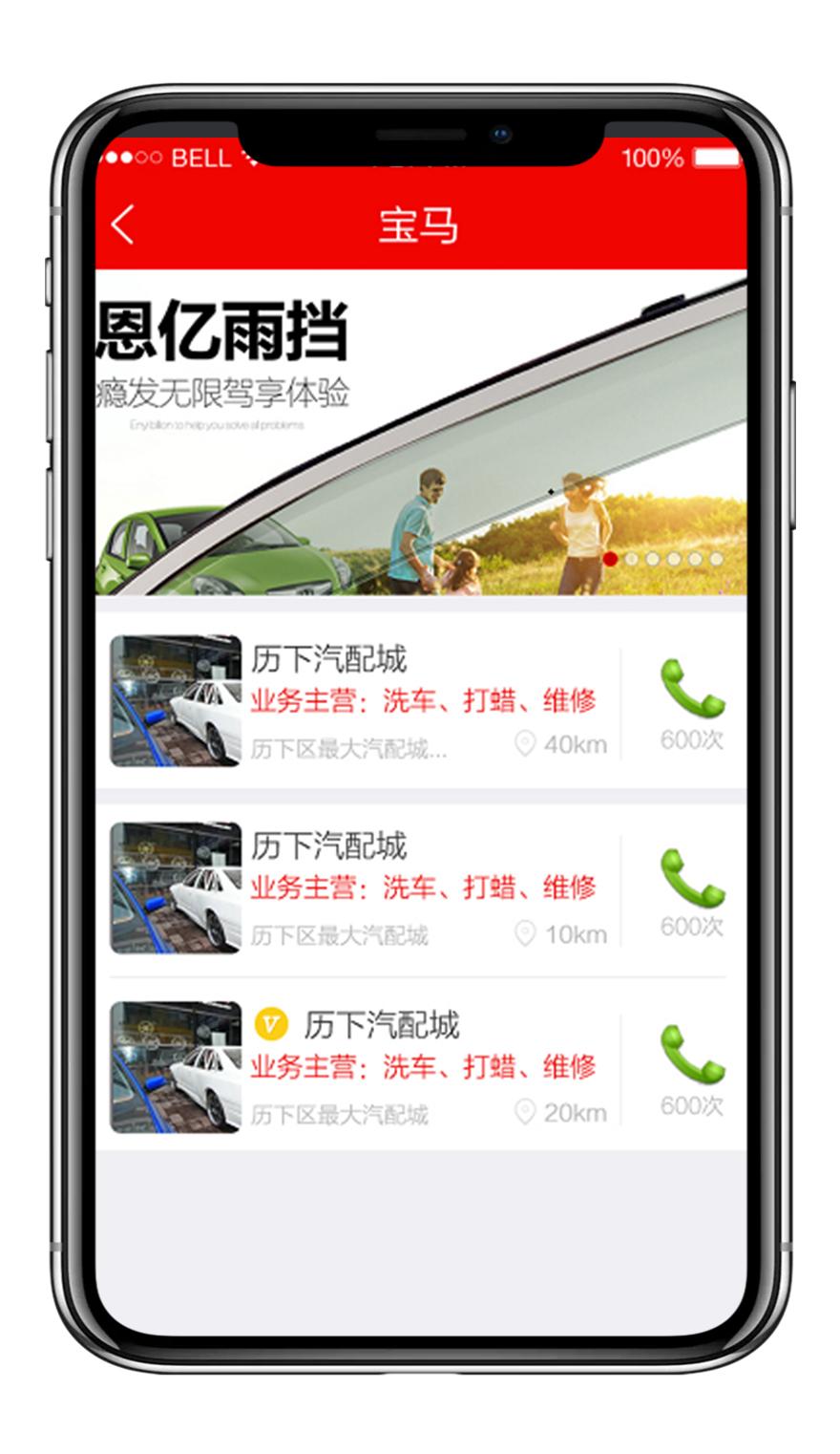 轮胎配件app